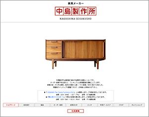 家具メーカー 中島製作所